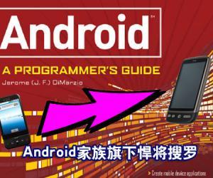 从G1到G7超级成长 Android家族旗下悍将搜罗
