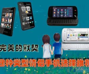 完美的默契 四种类型情侣手机推荐选择