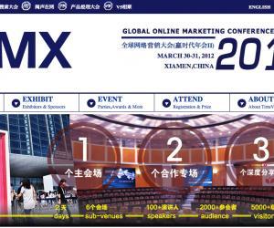 全球网络营销大会在厦门开幕