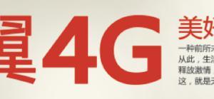 中电信即将发布首个4G广告 计划明年2月放号