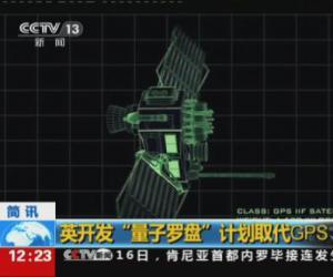 量子罗盘或取代产值百亿美元的卫星定位系统