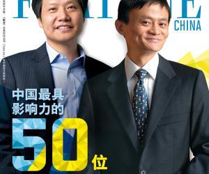 《财富》(中文版)2015年中国最具影响力的50位商界领袖