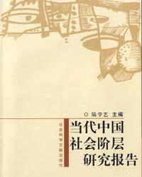 中国社会科学院:当代中国社会阶层研究报告