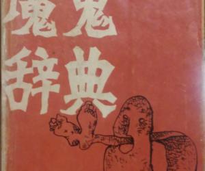 20年来对中国影响最大的100本书