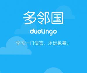 多邻国(Duolingo):游戏化的语言学习平台