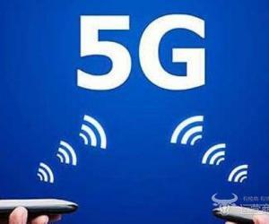 中国电信在六大城市宣布正式开通5G基站