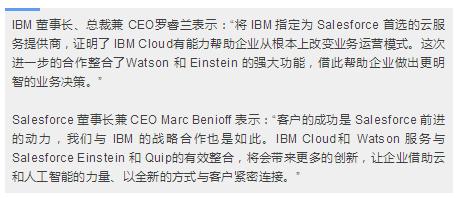 IBM 甲骨文