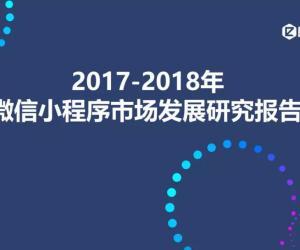 2017-2018年微信小程序市场发展研究报告