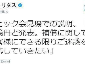 """日本coincheck""""新经币""""被盗580亿日元"""
