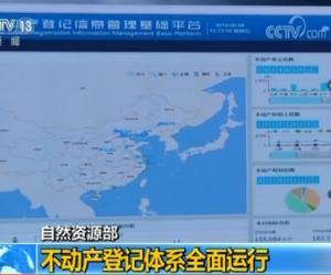 自然资源部:不动产登记信息管理基础平台已实现全国联网