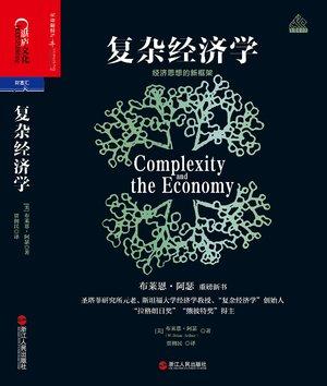 经济学的新古典主义时代结束,取而代之的是复杂经济学