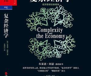 经济学的新古典主义时代结束,取而代之的是复杂经济学?