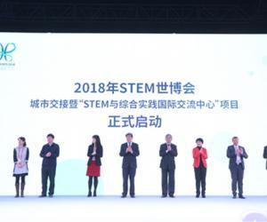 2018年天津STEM世博会特色展区