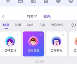 """搜狗""""变声""""功能上线 技术滥用让人""""细思极恐"""""""