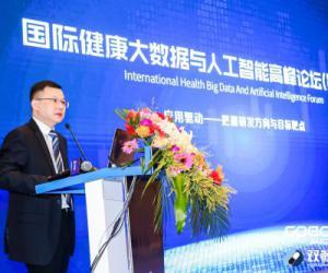第二届国际健康大数据与人工智能高峰论坛在博鳌举行