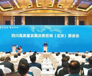 四川高质量发展决策咨询(北京)恳谈会支持比特币挖矿