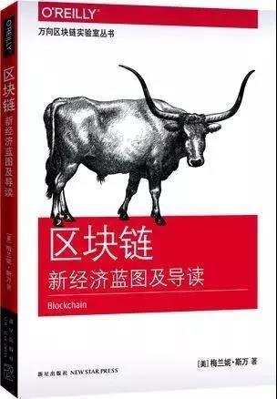 8位区块链专家向你推荐10本藏书