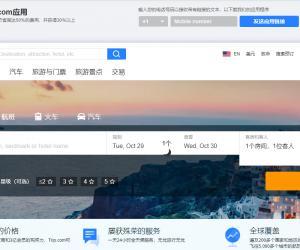 携程改名 CTRIP改为TRIP.com