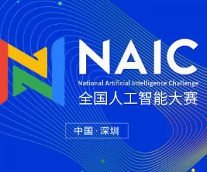 首届全国人工智能大赛落幕